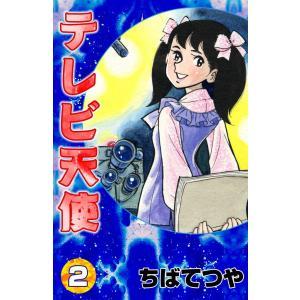 テレビ天使 (2) 電子書籍版 / ちばてつや|ebookjapan