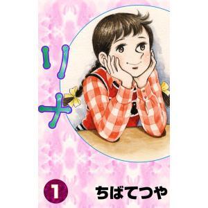リナ (1) 電子書籍版 / ちばてつや|ebookjapan