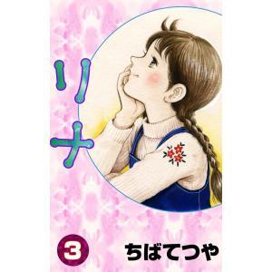 リナ (3) 電子書籍版 / ちばてつや|ebookjapan
