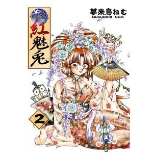 爆走!艶歌 紅魅兎 (2) 電子書籍版 / 夢来鳥ねむ|ebookjapan