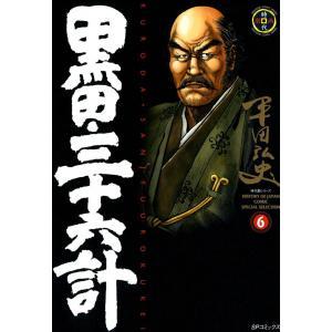 黒田・三十六計 (6) 電子書籍版 / 平田弘史|ebookjapan