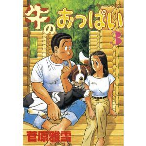 牛のおっぱい (3) 電子書籍版 / 菅原 雅雪|ebookjapan