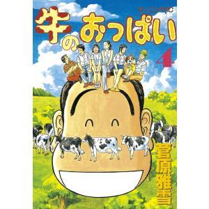 牛のおっぱい (4) 電子書籍版 / 菅原 雅雪|ebookjapan