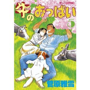 牛のおっぱい (5) 電子書籍版 / 菅原 雅雪|ebookjapan