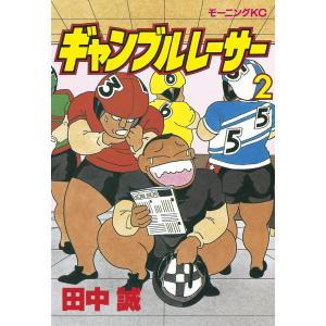 ギャンブルレーサー (2) 電子書籍版 / 田中誠|ebookjapan