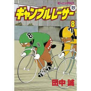 ギャンブルレーサー (8) 電子書籍版 / 田中誠|ebookjapan