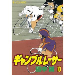 ギャンブルレーサー (10) 電子書籍版 / 田中誠|ebookjapan
