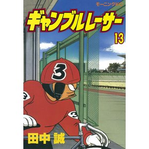 ギャンブルレーサー (13) 電子書籍版 / 田中誠|ebookjapan