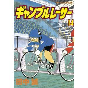 ギャンブルレーサー (14) 電子書籍版 / 田中誠|ebookjapan