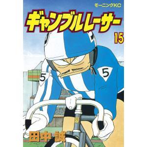 ギャンブルレーサー (15) 電子書籍版 / 田中誠|ebookjapan
