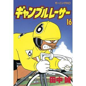 ギャンブルレーサー (16) 電子書籍版 / 田中誠|ebookjapan