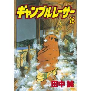 ギャンブルレーサー (26) 電子書籍版 / 田中誠|ebookjapan
