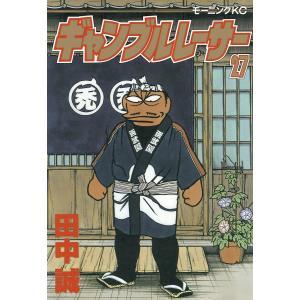 ギャンブルレーサー (27) 電子書籍版 / 田中誠|ebookjapan