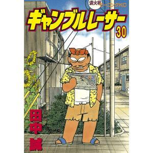 ギャンブルレーサー (30) 電子書籍版 / 田中誠|ebookjapan