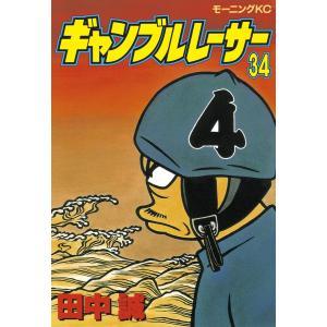 ギャンブルレーサー (34) 電子書籍版 / 田中誠|ebookjapan
