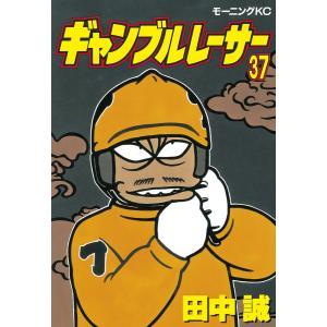 ギャンブルレーサー (37) 電子書籍版 / 田中誠|ebookjapan
