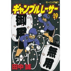 ギャンブルレーサー (39) 電子書籍版 / 田中誠|ebookjapan