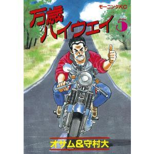 万歳ハイウェイ (5) 電子書籍版 / 原作:オサム 画:守村大|ebookjapan
