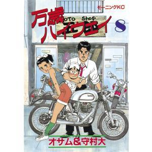 万歳ハイウェイ (8) 電子書籍版 / 原作:オサム 画:守村大|ebookjapan