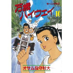 万歳ハイウェイ (10) 電子書籍版 / 原作:オサム 画:守村大|ebookjapan