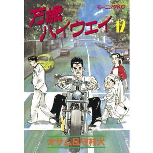万歳ハイウェイ (12) 電子書籍版 / 原作:オサム 画:守村大|ebookjapan