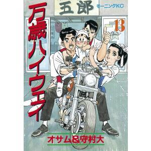 万歳ハイウェイ (13) 電子書籍版 / 原作:オサム 画:守村大|ebookjapan
