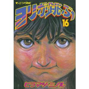 ヨリが跳ぶ (16) 電子書籍版 / ヒラマツ・ミノル ebookjapan