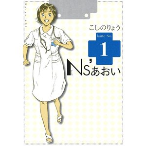 Ns'あおい (1) 電子書籍版 / こしのりょう ebookjapan