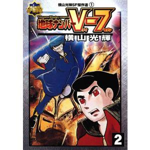 地球ナンバーV-7 (2) 電子書籍版 / 横山 光輝|ebookjapan