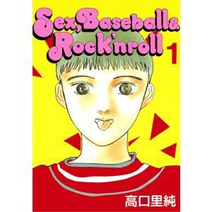 Sex,Baseball & Rock'nroll (1) 電子書籍版 / 高口里純|ebookjapan