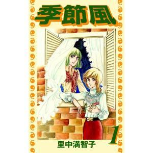 【初回50%OFFクーポン】季節風 (1) 電子書籍版 / 里中満智子 ebookjapan