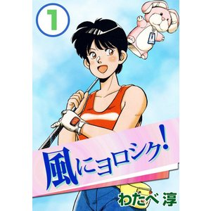 風にヨロシク! (1) 電子書籍版 / わたべ淳|ebookjapan
