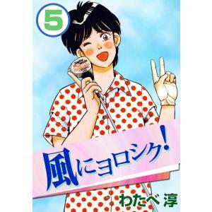 風にヨロシク! (5) 電子書籍版 / わたべ淳|ebookjapan