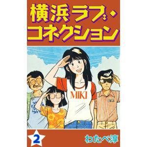 横浜ラブ・コネクション (2) 電子書籍版 / わたべ淳|ebookjapan