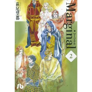 Marginal マージナル (2) 電子書籍版 / 萩尾望都|ebookjapan