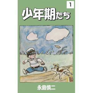 少年期たち (1) 電子書籍版 / 永島慎二|ebookjapan