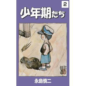 少年期たち (2) 電子書籍版 / 永島慎二|ebookjapan