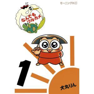 なんでもツルカメ (1) 電子書籍版 / 犬丸りん|ebookjapan
