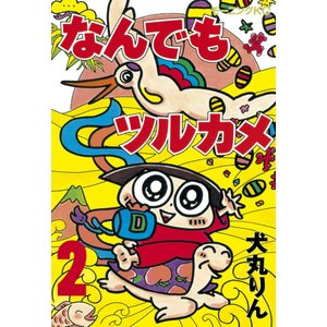 なんでもツルカメ (2) 電子書籍版 / 犬丸りん|ebookjapan