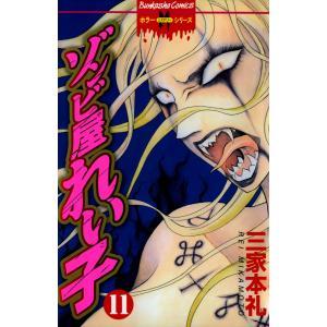 ゾンビ屋れい子 (11) 電子書籍版 / 三家本礼 ebookjapan