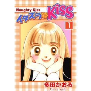 イタズラなKiss (1) 電子書籍版 / 多田かおる|ebookjapan