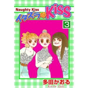 イタズラなKiss (3) 電子書籍版 / 多田かおる|ebookjapan