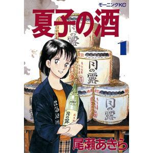 夏子の酒 (1) 電子書籍版 / 尾瀬 あきら|ebookjapan