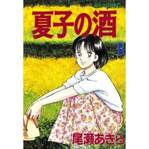 夏子の酒 (3) 電子書籍版 / 尾瀬 あきら|ebookjapan