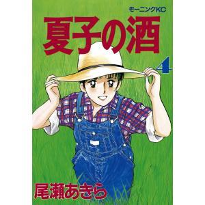 夏子の酒 (4) 電子書籍版 / 尾瀬 あきら|ebookjapan