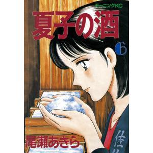夏子の酒 (6) 電子書籍版 / 尾瀬 あきら|ebookjapan