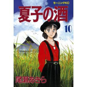 夏子の酒 (10) 電子書籍版 / 尾瀬 あきら|ebookjapan