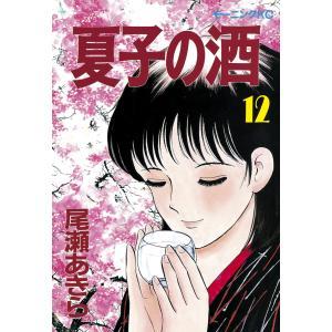 夏子の酒 (12) 電子書籍版 / 尾瀬 あきら|ebookjapan