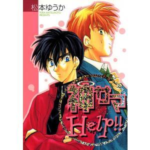 神サマHelp!! (1) 電子書籍版 / 松本 ゆうか|ebookjapan