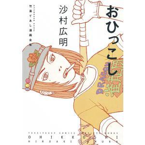 おひっこし 竹易てあし漫画全集 電子書籍版 / 沙村広明|ebookjapan